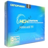 Гормон Роста GenoPharm Somatropin 10 флаконов по 10 ед